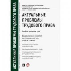 Актуальные проблемы трудового права. Учебник