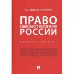 Право социального обеспечения России. Учебное пособие