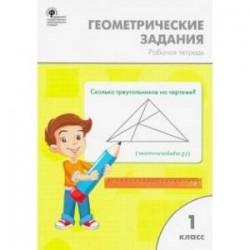 Математика. 1 класс. Геометрические задания. Рабочая тетрадь. ФГОС