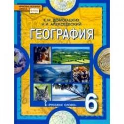 География. Физическая география. 6 класс. Учебное пособие. ФГОС