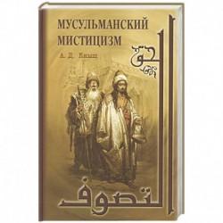 Мусульманский мистицизм