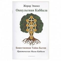 Оккультная каббала. Божественная тайна бытия.