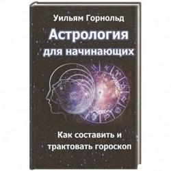 Астрология для начинающих. Как составить и толковать гороскоп