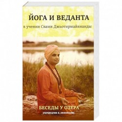 Йога и веданта в учении Свами Джьотирмайянанды. Беседы у озера