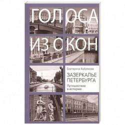 Зазеркалье Петербурга. Путешествие в историю