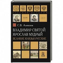 Владимир Святой. Ярослав Мудрый. Великие князья