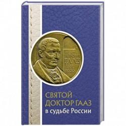 Святой доктор Гааз в судьбе России