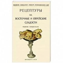 Рецептуры на восточные и еврейские сладости