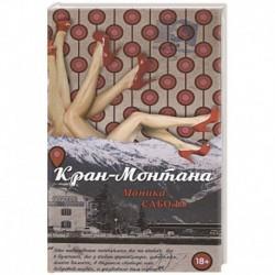 Кран-Монтана