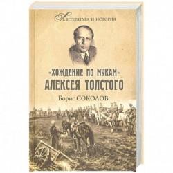 'Хождение по мукам' Алексея Толстого