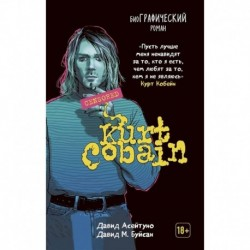 Курт Кобейн: биографический роман.