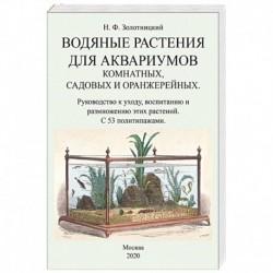 Водяные растения для аквариумов комнатных, садовых