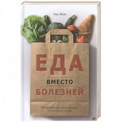 Еда вместо болезней .Революционная система здоровья основанная на питании