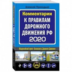 Правила дорожного движения 2020 для всех
