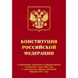 Конституция РФ с изменениями, принятыми на Общероссийском голосовании 1 июля 2020 г. (+ сравнительная таблица
