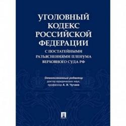 Уголовный кодекс Российской Федерации с постатейными разъяснениями Пленума Верховного Суда РФ