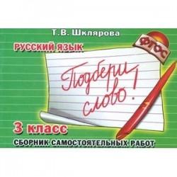 Русский язык. 3 класс. Сборник самостоятельных работ 'Подбери слово!