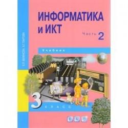 Информатика и ИКТ. 3 класс. Учебник. В 2 частях. Часть 2