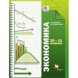 Экономика. 10-11 классы. Учебник. Базовый уровень. ФГОС