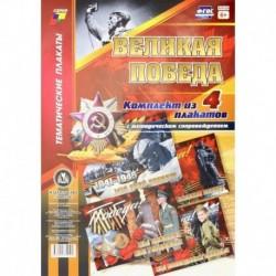 Комплект плакатов Великая Победа (4 плаката)