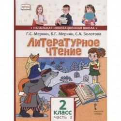 Литературное чтение 2кл ч2 [Учебник]