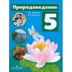 Природоведение. 5 класс. Учебник для коррекционных образовательных учреждений (VIII вида)