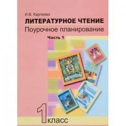 Литературное чтение. 1 класс. Поурочное планирование. В 2 частях. Часть 1