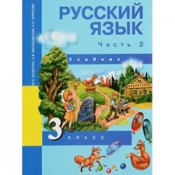 Русский язык. 3 класс. Учебник. В 3 частях. Часть 2