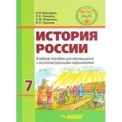История России 7 класс