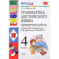 Английский язык. 4 класс. Грамматика. Проверочные работы к учебнику И.В. Верещагиной и др. ФГОС