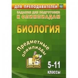Предметные олимпиады. 5-11 классы. Биология. ФГОС