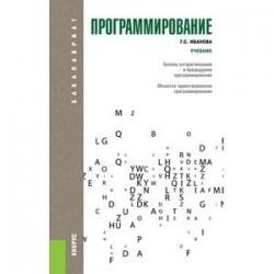 Программирование. Учебник