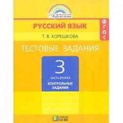 Русский язык. 3 класс. Тестовые задания. В 2-х частях. Часть 2. ФГОС