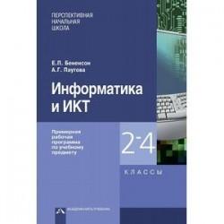 Информатика и ИКТ. Примерная рабочая программа по учебному предмету. 2-4 класс