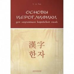 Основы иероглифики для изучающих корейский язык. Учебно-методическое пособие