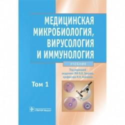 Медицинская микробиология, вирусология и иммунология. В 2-х томах. Том 1
