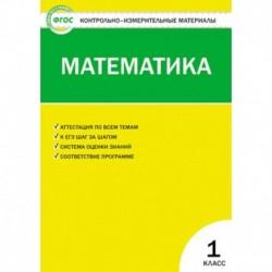 Математика 1кл  ФГОС