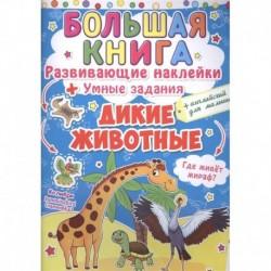 Большая книга. Развивающие наклейки. Умные задания. Дикие животные. + английский для малышей.