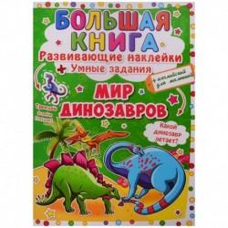 Большая книга. Развивающие наклейки. Умные задания. Мир динозавров. + английский для малышей.