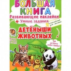 Большая книга. Развивающие наклейки. Умные задания. Детеныши животных. + английский для малышей.