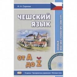 Чешский язык от А до Z. Вводный фонетико-грамматический курс + CD