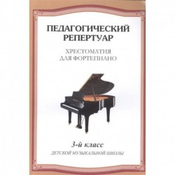 Хрестоматия для фортепиано. 3 класс детской музыкальной школы
