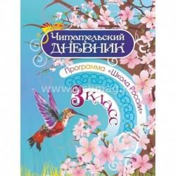 Читательский дневник. 3кл Программа Школа России