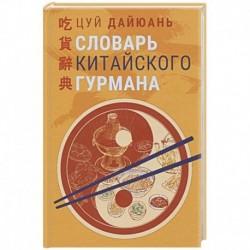 Словарь китайского гурмана