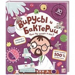 Вирусы и бактерии. Что мы знаем о них? Книжка с окошками