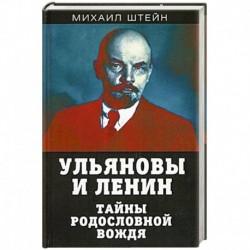 Ульяновы и Ленин. Тайны родословной вождя