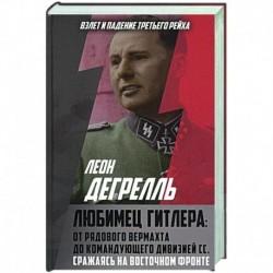 Любимец Гитлера: От рядового вермахта до командующего дивизией СС. Сражаясь на Восточном фронте