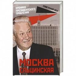 Москва ельцинская: хроники президентского правления