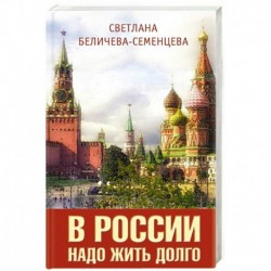 В России надо жить долго
