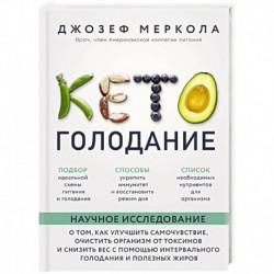 Кето-голодание. Научное исследование о том, как улучшить самочувствие, очистить организм от токсинов и снизить вес с